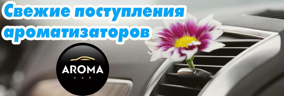 Новые поступления продукции Aroma Car