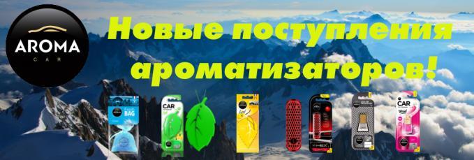 Новые поступления ароматизаторов Aroma Car