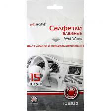 Салфетки AutoStandart 109232