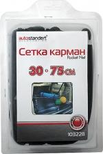 Сетки AutoStandart 103228