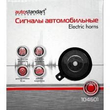 Сигналы звуковые AutoStandart 104601