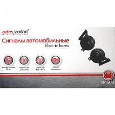Сигналы звуковые AutoStandart 104603