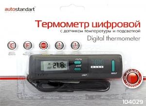 Термометры AutoStandart 104029