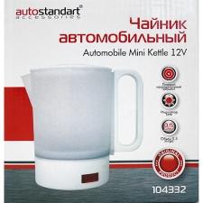 Чайники AutoStandart 104332