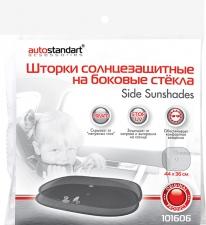 Шторки от солнца AutoStandart 101606