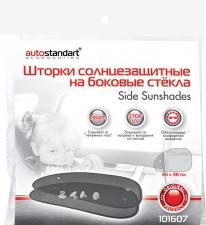Шторки от солнца AutoStandart 101607