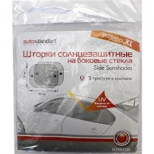Шторки от солнца AutoStandart 101608