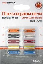 Расходники AutoStandart 106203
