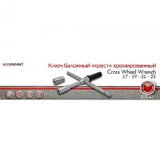 Ключи AutoStandart 107542