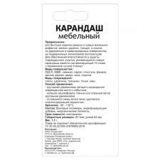 Карандаш для реставрации трещин, цвет Белый, 5,5 г.