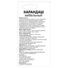 Карандаш для реставрации трещин, цвет Вишня, 5,5 г.