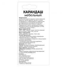 Карандаш для реставрации трещин, цвет Серый, 5,5 г.