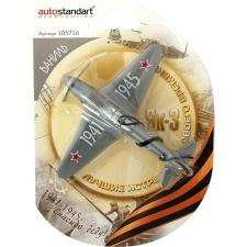 Ароматизаторы AutoStandart 105716
