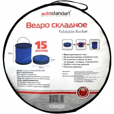 Ведра складные AutoStandart 108602