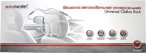 Вешалки AutoStandart 103852