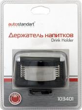 Держатели AutoStandart 103401