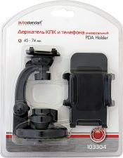 Держатели смартфонов AutoStandart 103304