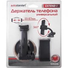 Держатели смартфонов AutoStandart 103316