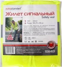 Жилеты AutoStandart 108401