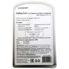 Набор 5 в 1 для зарядки смартфонов, 5 переходников для IPhone 4/5/6, Nokia, Мicro USB, 12/24В, ток зарядки 2,1А