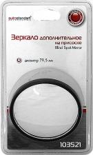 Зеркала AutoStandart 103521