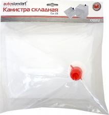 Канистры AutoStandart 109502