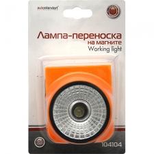 Лампы-переноски AutoStandart 104104