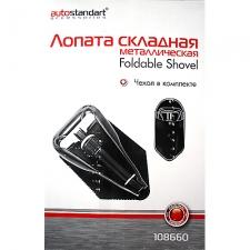 Лопаты, траки AutoStandart 108660