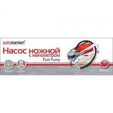 Насосы AutoStandart 107072