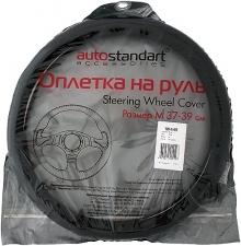 Оплетки на руль AutoStandart 101449