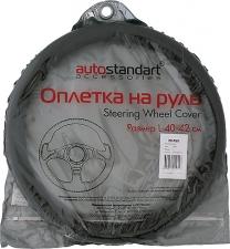 Оплетки на руль AutoStandart 101455