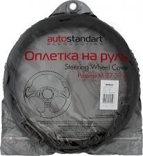 Оплетки на руль AutoStandart 101459