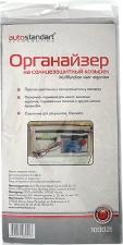 Органайзеры AutoStandart 103021