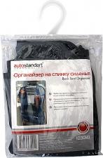 Органайзеры AutoStandart 103041