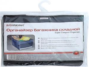Органайзеры AutoStandart 103102