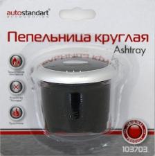 Пепельницы AutoStandart 103703