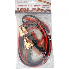 Провода прикуривания AutoStandart 107601