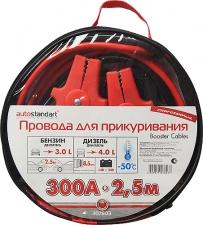 Провода прикуривания AutoStandart 107603