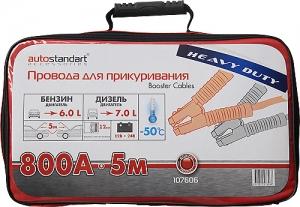 Провода прикуривания AutoStandart 107606