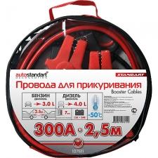 Провода прикуривания AutoStandart 107611