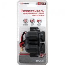 Разветвители AutoStandart 104250