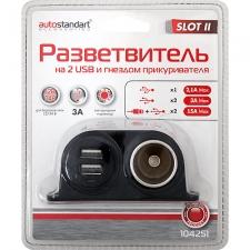 Разветвители AutoStandart 104251